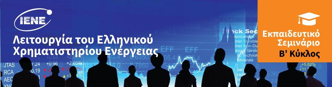 Εκπαιδευτικό Σεμινάριο IENE «Λειτουργία του Ελληνικού Χρηματιστηρίου Ενέργειας» Β Κύκλος