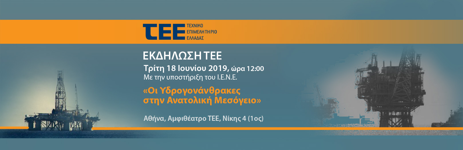 Greece's hydrocarbon exploration progress reviewed in joint event by the Technical Chamber of Greece and IENE