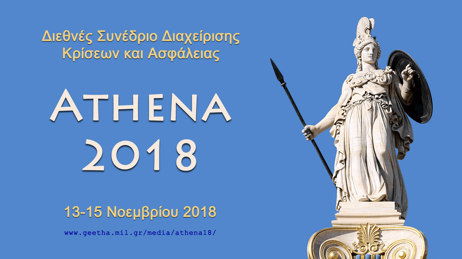 "IENE's Executive Director Was Invited Speaker at the ""Athena 18"" Security Conference"