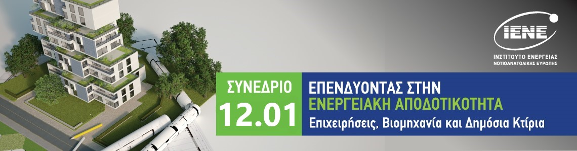 Επενδύοντας στην Ενεργειακή Αποδοτικότητα: Επιχειρήσεις, Βιομηχανία και Δημόσια Κτίρια