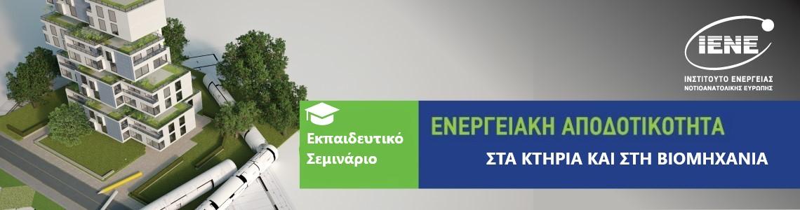 Εκπαιδευτικό Σεμινάριο ΙΕΝΕ: Ενεργειακή Αποδοτικότητα στα Κτίρια και στην Βιομηχανία
