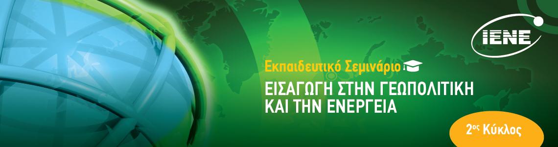 Εκπαιδευτικό Σεμινάριο IENE - ΙΔΙΣ  «Εισαγωγή στην Γεωπολιτική και την Ενέργεια»