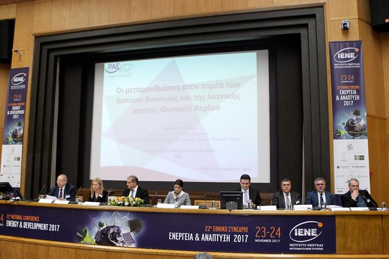 Συντονιστής: κ. Iωάννης Χατζηβασιλειάδης, Πρόεδρος, ΙΕΝΕ. Από αριστερά προς τα δεξιά: κα. Ειρήνη Ιακωβίδoυ, Senior Energy Economist, Natural Gas Distribution Team Coordinator, ΡΑΕ, Δρ. Σάββας Σεϊμανίδης, Πρόεδρος, European Renewable Energies Federation (EREF), Brussels, κα. Ζωή Στολάκη, Νομικό Τμήματο, ΔΕΠΑ, κ. Θεόδωρος Τερζόπουλος, CEO, ΔΕΔΑ , κ. Αναστάσιος Τόσιος, Επιχειρησιακός Διευθυντής Διανομής, ΕΔΑ Αττικής, κ. Σπύρος Παλαιογιάννης, Managing Partner, MEDGAS & MORE SERVICES LTD, ex-CEO ΔΕΠΑ, κ. Λεωνίδας Μπακούρας, Γενικός Διευθυντής, ΕΔΑ Θεσσαλονίκης Θεσσαλίας, κ. Στέλιος Ροντήρης, Διευθυντής Μικρών Υδροηλεκτρικών, ΔΕΗ Ανανεώσιμες